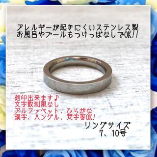 刻印無料アレルギー対応!ステンレス製 平打ち3mmシルバーリング 指輪(リング)
