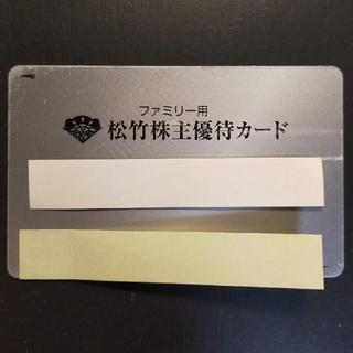 松竹株主優待カード 100ポイント 有効期限2021年5月31日 要返却 (その他)