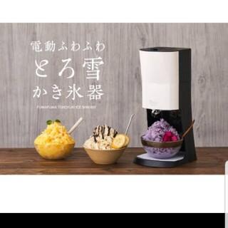 ドウシシャ(ドウシシャ)の新品 ドウシシャ 電動ふわふわとろ雪かき氷器ブラック DTY-B1BK(調理道具/製菓道具)