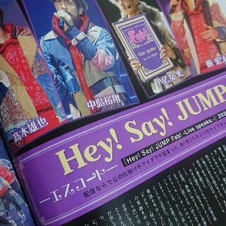 ヘイセイジャンプ(Hey! Say! JUMP)のHey!Say!JUMP 切り抜き QLAP6月号(アート/エンタメ/ホビー)