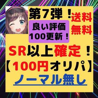 (30口用)ガンバライジング オリパ 第7弾!【SR1枚以上確定!】(シングルカード)