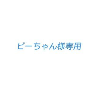 ピーちゃん様専用(男性アイドル)