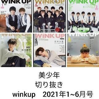 美少年 切り抜き winkup 2021年1~6月号(アート/エンタメ/ホビー)