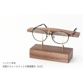 【送料無料】真鍮とウォールナットの眼鏡置き No15(インテリア雑貨)