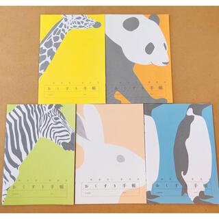 お薬手帳 動物 5種 カバー 2枚(母子手帳ケース)