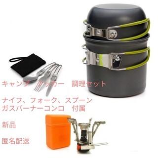 新品 キャンプ クッカー調理セット ガスコンロバーナー、スプーン、フォーク付属(調理器具)