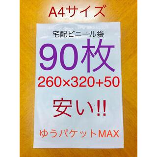 90枚 A4サイズ 宅配ビニール袋 260×320+50 ホワイト(ラッピング/包装)