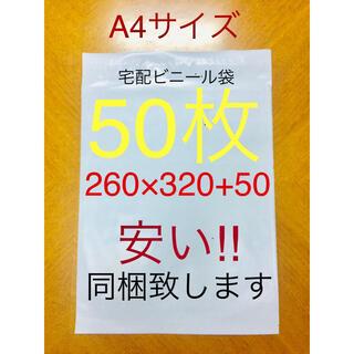 50枚 A4サイズ 宅配ビニール袋 260×320+50 ホワイト(ラッピング/包装)