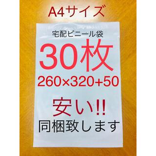 30枚 A4サイズ 宅配ビニール袋 260×320+50 ホワイト(ラッピング/包装)