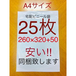 25枚 A4サイズ 宅配ビニール袋 260×320+50 ホワイト(ラッピング/包装)