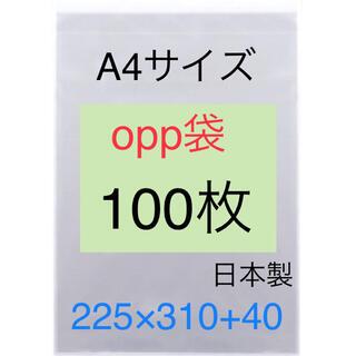 100枚 A4サイズopp袋 225×310+40 テープ付 A3もございます(ラッピング/包装)