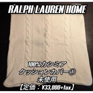Ralph Lauren - 【廃盤/未使用】RALPH LAUREN Home カシミア クッションカバー①