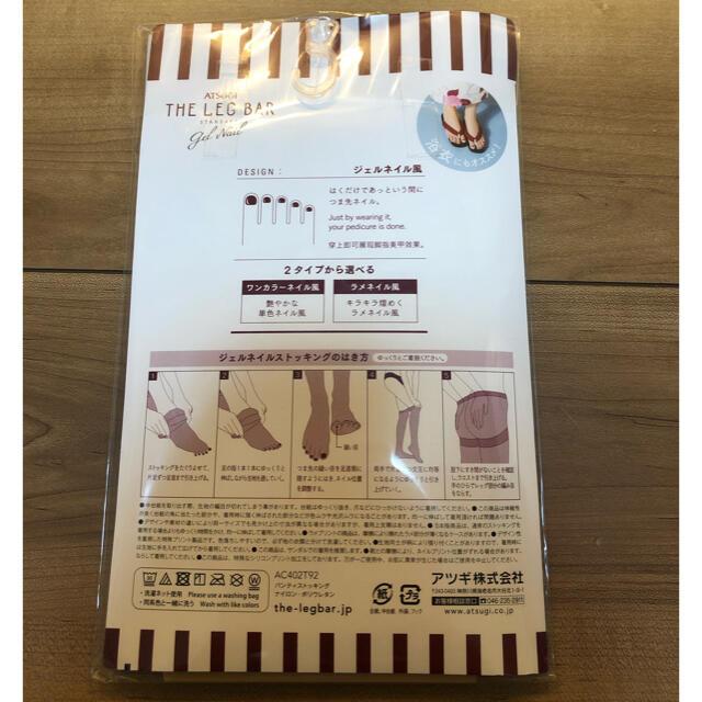 Atsugi(アツギ)のATSUGI ストッキング ジェルネイル レディースのレッグウェア(タイツ/ストッキング)の商品写真