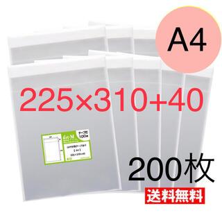 200枚 A4サイズopp袋 225×310+40 テープ付 A3サイズも有り(ラッピング/包装)