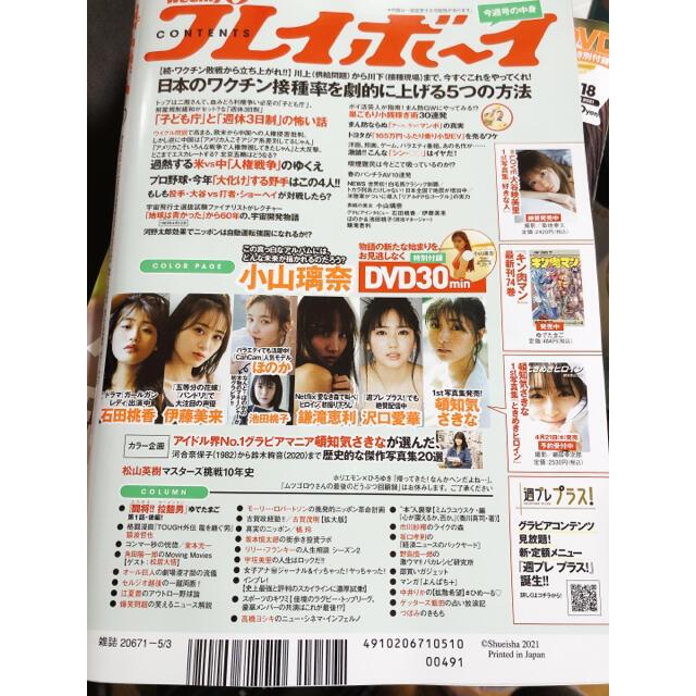 PLAYBOY(プレイボーイ)の週刊 プレイボーイ 2021年 5/3号 エンタメ/ホビーの雑誌(その他)の商品写真
