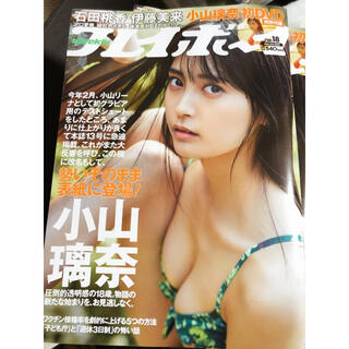 PLAYBOY - 週刊 プレイボーイ 2021年 5/3号