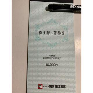 平和堂株主優待1万円分★★