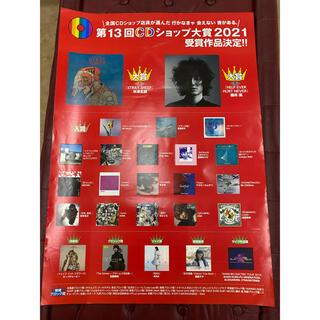 第13回CDショップ大賞2021 ミスチル King Gnu非売品ポスター