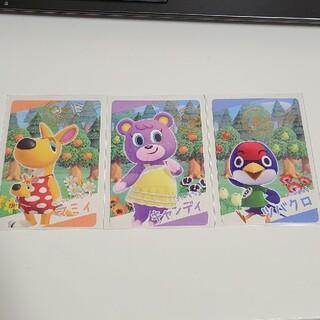 ニンテンドウ(任天堂)のあつ森 ガードグミ カード 3種類(カード)