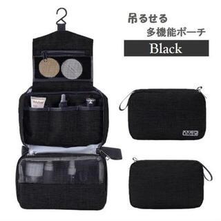 【ブラック】吊下げて使える便利な多機能ポーチ(トラベルバッグ/スーツケース)