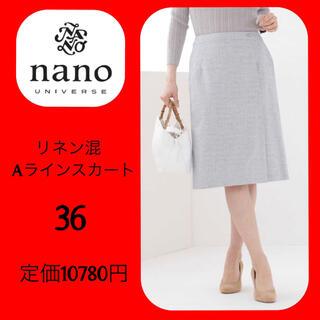 ナノユニバース(nano・universe)の未使用 ナノユニバース  Aperi リネン混Aラインスカート  最終価格(ひざ丈スカート)