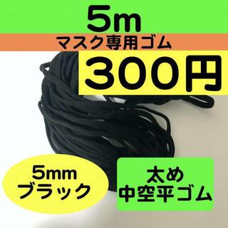 【5mm黒】5m マスク専用ゴム マスクゴム紐 平ゴム(生地/糸)