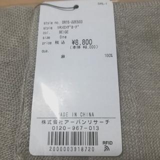 DOORS / URBAN RESEARCH - 新品タグ付き★リネンロングカーディガン