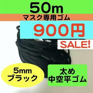 【5mm黒】50m マスク専用ゴム マスクゴム紐 平ゴム(生地/糸)