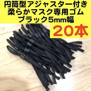 【5mm黒円筒型】20本 アジャスター付き マスク用平ゴム 紐 ひも マスクゴム(生地/糸)