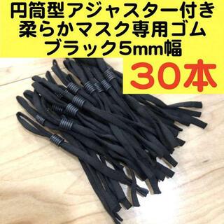 【5mm黒円筒型】30本 アジャスター付き マスク用平ゴム 紐 ひも マスクゴム(生地/糸)
