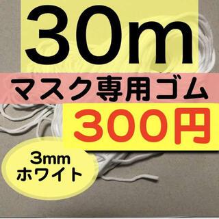30m マスク専用ゴム マスクゴム紐 丸ゴム(生地/糸)