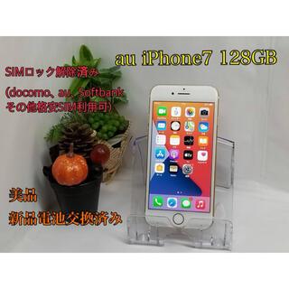 アップル(Apple)のau iPhone7 128GB ゴールドsimフリー美品バッテリー容量100 (スマートフォン本体)