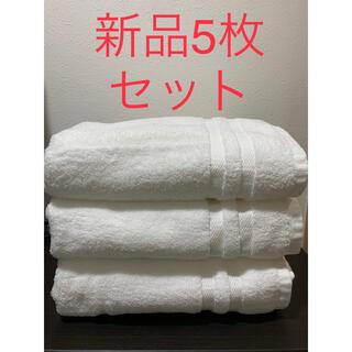 グランドール(GRANDEUR)の最安 綿100% バスタオル ホワイト5枚ホテル仕様グランドールGRANDEUR(タオル/バス用品)