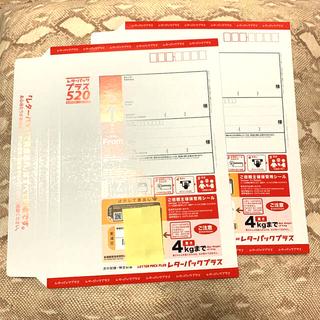 レターパックプラス 520円 2枚 セット(ラッピング/包装)