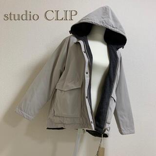 スタディオクリップ(STUDIO CLIP)の❃半額以下❃【新品タグ付】studio CLIPマウンテンパーカー*グレー(その他)