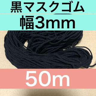 50m 3mm幅 黒 ブラック マスクゴム マスク専用紐(生地/糸)