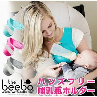 授乳ホルダー★授乳ケープ★哺乳瓶★母乳★赤ちゃん★ベビーグッズ★出産準備★楽ちん