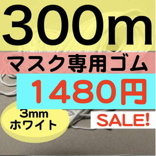 300m マスク専用ゴム マスクゴム紐 丸ゴム(生地/糸)