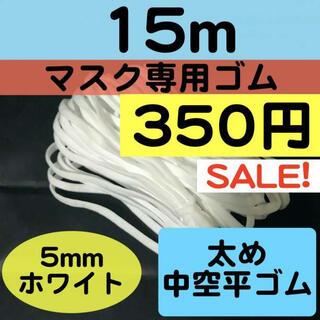 【5mm白】15m マスク専用ゴム マスクゴム紐 平ゴム(生地/糸)