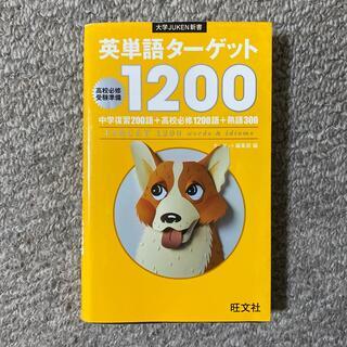 オウブンシャ(旺文社)の旺文社 英単語ターゲット1200(語学/参考書)