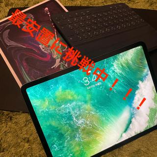 iPad - iPad Pro 11インチ wifi 256GB キーボードセット!