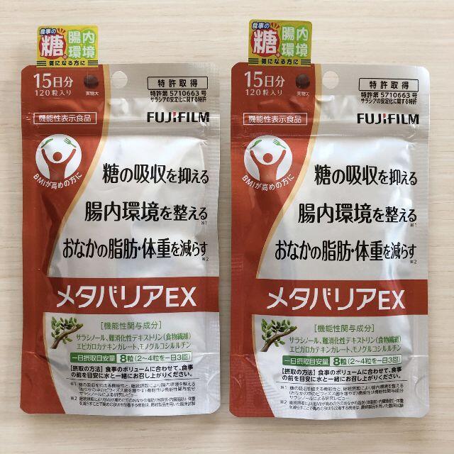 富士フイルム(フジフイルム)のFUJIFILM メタバリアEX 15日分 2袋 コスメ/美容のダイエット(ダイエット食品)の商品写真
