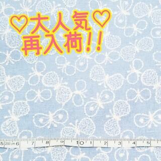 【刺繍-11】刺繍生地 コットンリネン ちょうちょ 蝶   ハンドメイド(生地/糸)