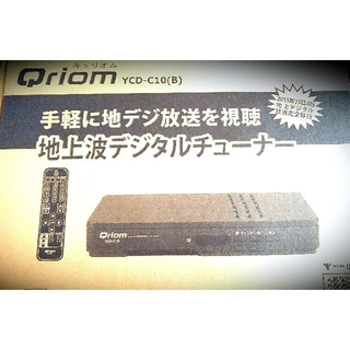 ヤマゼン(山善)のYAMAZEN YCD-C10(B)地上波デジタルチューナー(テレビ)