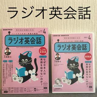 NHK ラジオ英会話 テキスト&CD 2021年4月号(語学/資格/講座)