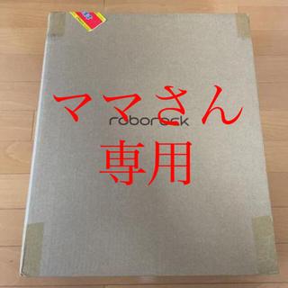 【新品・未使用・未開封】ロボロックS6 MaxV