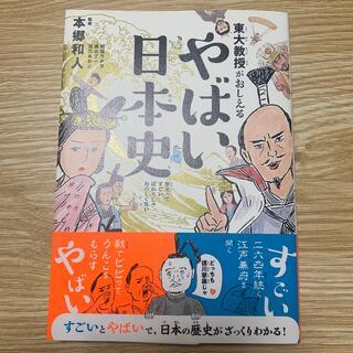 ダイヤモンド社 - 【セール中!】東大教授がおしえるやばい日本史