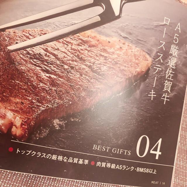 テレボート 高級カタログギフト 輝流 2-3万円相当 チケットの優待券/割引券(ショッピング)の商品写真
