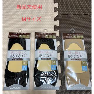 マルタンマルジェラ(Maison Martin Margiela)の新品未使用3足セットエアリフト マルジェラ足袋ソックス(ソックス)