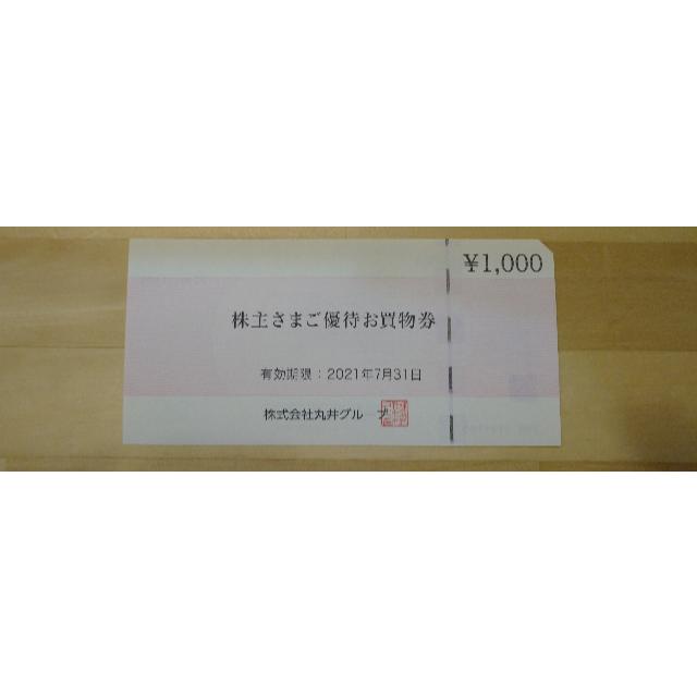 丸井 株主優待券1000円相当 有効期限2021年7月末 チケットの優待券/割引券(ショッピング)の商品写真